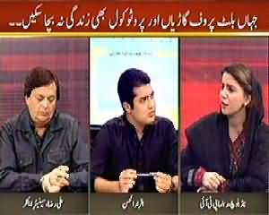 Sar e Aam (What is The Future of Our New Generation in the Air of Terrorism?) - 27th December 2013