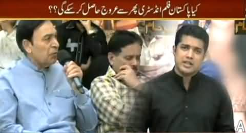 Sar e Aam (Why Pakistan Film Industry is Flop) - 18th April 2014