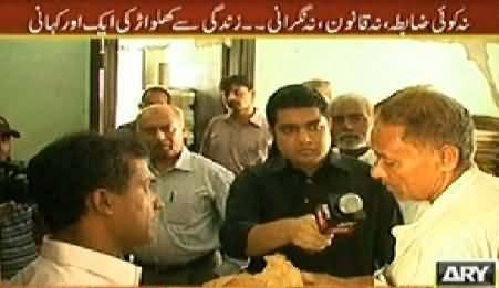 Sar e Aam (Zindagi Se Khilwar Ki Aik Aur Kahani) – 27th August 2014