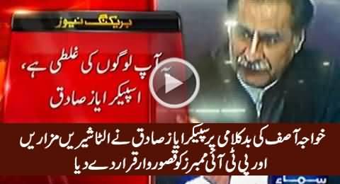Sara Kasoor Aap Logon Ka Hai - Speaker Ayaz Sadiq To Shireen Mazari & PTI Members