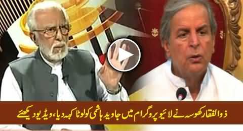 Sardar Zulfiqar Khosa Calls Javed Hashmi