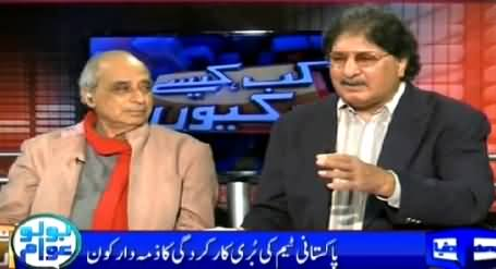 Sarfaraz Nawaz Exposing The Inside Story Of High Level Loot Maar In PCB