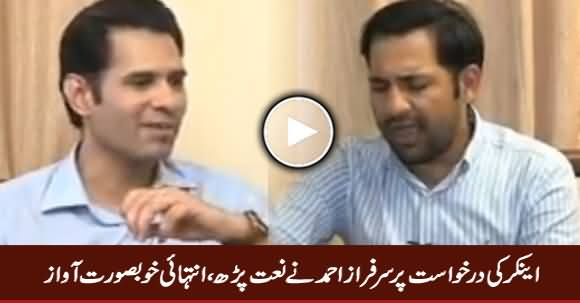 Sarfraz Ahmad Reciting Naat on The Request of Anchor in Very Beautiful Voice
