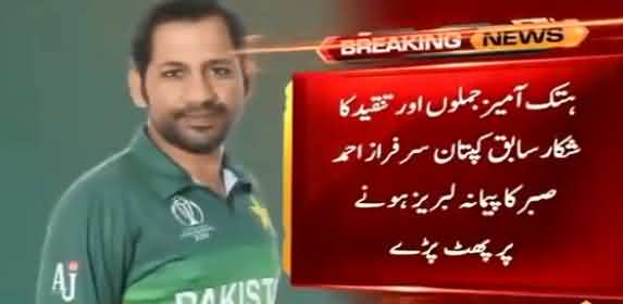 Sarfraz Ahmed Runs Out Of Patience In Recent Tweets, Answers His Critics With Couplets