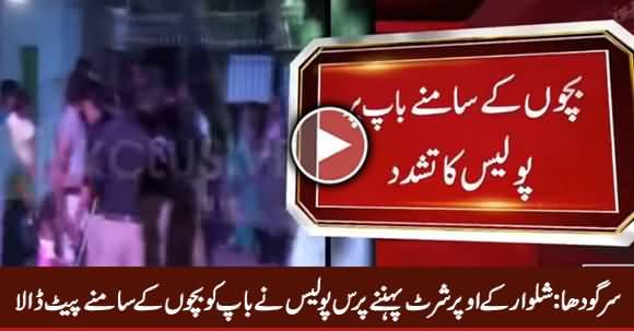 Sargodha: Police Ne Shalwar Per Shirt Pehnane Per Baap Ko Bachon Ke Samne Peet Dala