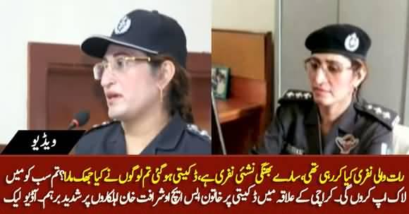 Sari Nafri Bhangi Nashai Hai - Female SHO Sharafat Khan Angry on Police Officials, Audio Call Leaked
