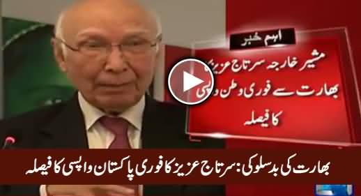 Sartaj Aziz Decided to Leave India Immediately After Maltreatment From Indian Govt