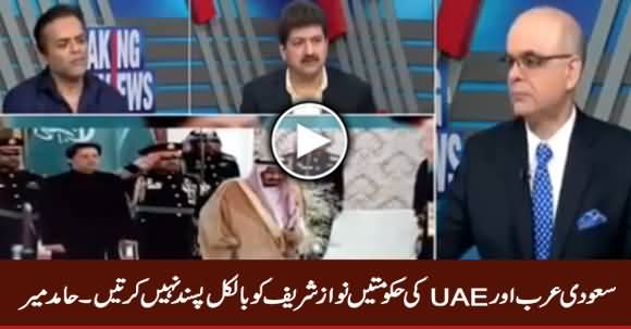 Saudi Arab Govt And UAE Govt Don't Like Nawaz Sharif - Hamid Mir