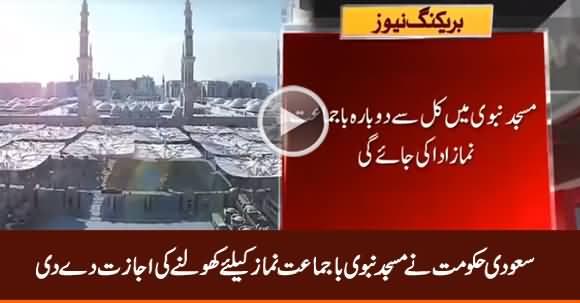 Saudi Arabia Announces To Reopen Masjid e Nabawi