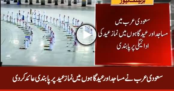 Saudi Arabia Banned Eid Prayer in Mosques And Other Places