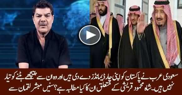 Saudi Arabia's Four Demands From Pakistan - Mubashar Luqman Shared Inside News