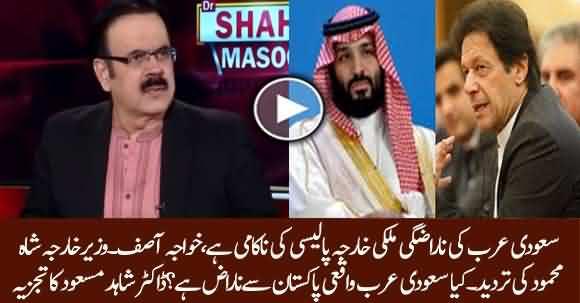 Saudi Arabia Isn't Happy With Pakistan? Dr Shahid Masood Analysis On Khawaja Asif Allegations