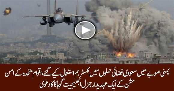 Saudi Arabia, UAE Used Cluster Bombs In Yemen - The Head Of The UN Mission Abhijit Guha Claims