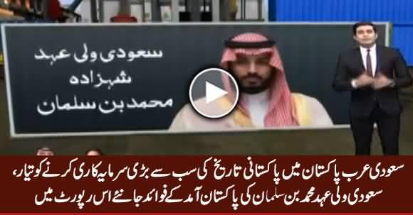 Saudi Crown Prince Muhammad Bin Salman Ready To Do Historical Investment in Pakistan