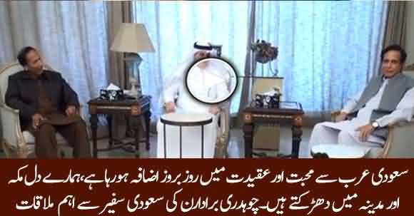 Saudi Diplomat Nawaf Bin Saeed's Important Meeting With Ch Shujat Hussain And Parvez Ilahi