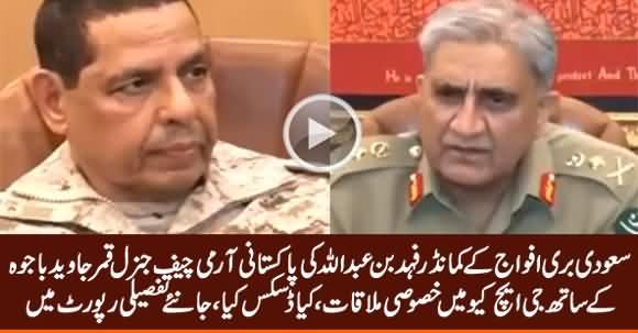 Saudi Forces Commander Gen Fahad Bin Abdullah Meets General Bajwa in GHQ