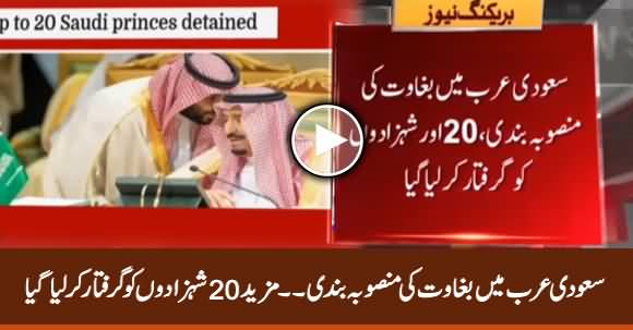 Saudi Govt Arrests More Twenty Princes on the Charges of Rebellion