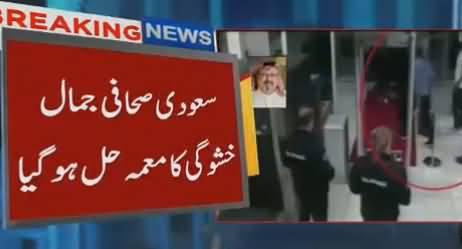 Saudi Govt Confirms Jamal Khashogi's Death - Watch Detailed Report