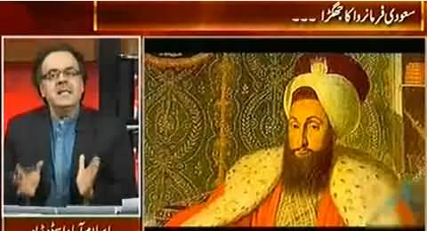 Saudi Govt is Much Worried Due to ISIS Khilafat in Iraq - Dr. Shahid Masood