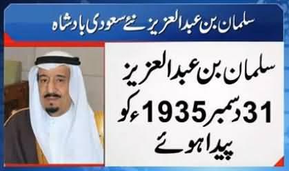 Saudi King Shah Abdullah Passes Away, Salman Bin Abdul Aziz Becomes New King