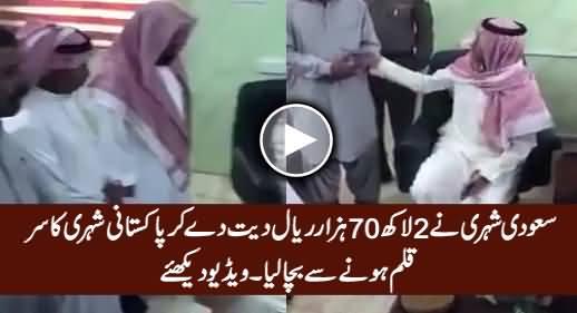 Saudi Man Saved Life of A Pakistani Death Row Prisoner By Paying 2 Lac 70 Thousands Riyal As Diyat