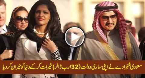 Saudi Prince Alwaleed Bin Talal To Donate His Entire Wealth 32bn Charity