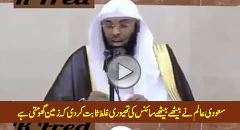 Saudi Scholar Proved with Logical Examples That Earth Does Not Revolve Itself