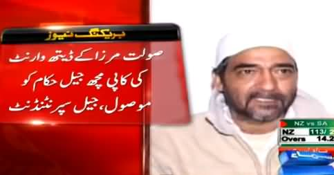 Saulat Mirza's New Death Warrants Issued, Will Be Hanged on 1st April 2015