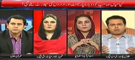 Sawaal (Kya Tahir ul Qadri Ke Baad Imran Khan Bhi Jayinge) – 28th October 2014