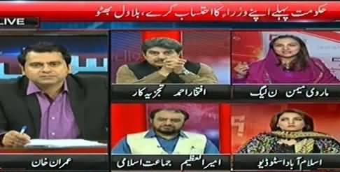 Sawaal (Pakistan Mein Corruption Aur Money Laundering) – 5th November 2014