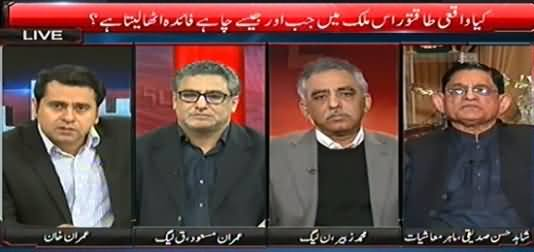 Sawaal (PML-Q Exposed: Bank Se Qarzon Ki Maafi) - 12th November 2014