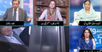Sawaal Se Aage (PTI Govt In Trouble) - 25th October 2019
