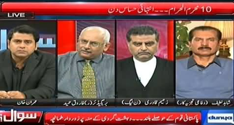 Sawaal (Security Threats on 10th Muharram ul Haram) – 3rd November 2014