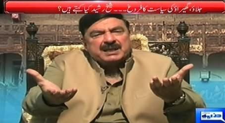 Sawaal (Sheikh Rasheed Ahmad Exclusive Interview) – 18th November 2014
