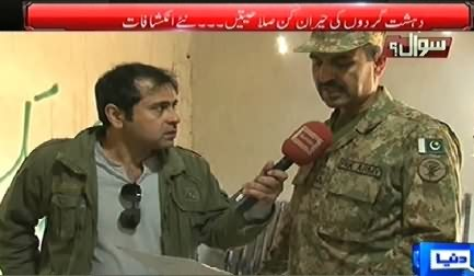 Sawaal (Special Program From North Waziristan About Operation) - 17th November 2014