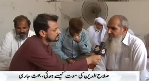 Sawaal with Rana Mohsan (Salahuddin's Father Exclusive Interview) - 7th September 2019