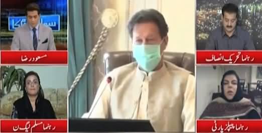 Sawal Awam Ka (PDM Vs PTI Government) - 4th September 2021