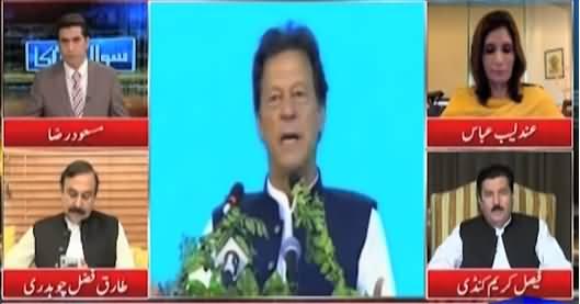 Sawal Awam Ka (Shahbaz Sharif Ki NAB Mein Talbi) - 21st August 2021