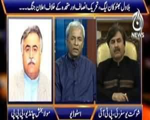 Sawal Hai Pakistan Ka (Bilawal Bhutto Ka Noon League, PTI aur MQM Ke Khilaf Elan e Jang) - 19th October 2013