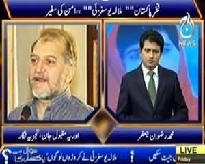Sawal Hai Pakistan Ka (Fakhar-e-Pakistan Malala Yousafzai Aman Ki Safeer) - 11th October 2013
