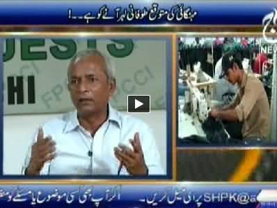 Sawal Hai Pakistan Ka (How Budget 2014 - 15 For Public) – 14th June 2014