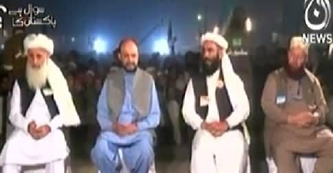Sawal Hai Pakistan Ka (Jamat e Islami's Claims About Education) – 22nd November 2014
