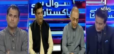 Sawal Hai Pakistan Ka (Karachi Ki Badhali Ka Zimmedar Kaun?) - 15th September 2019