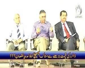 Sawal Hai Pakistan Ka (Kia Dollar Aur Petrol Apni Asal Keemat Par Wapis Aa Jayein Ge?) - 27th September 2013