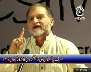 Sawal Hai Pakistan Ka (Kia PTI KPK Mein Drone Rok Paye Gi?) - 28th September 2013