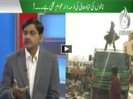 Sawal Hai Pakistan Ka (Naalon Ki Tabah Hali Ka Zimmedar Kaun) - 16th July 2016
