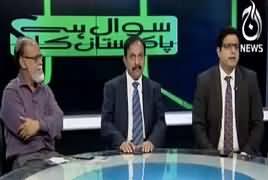Sawal Hai Pakistan Ka (Pakistan Ke Wasail) – 22nd September 2018