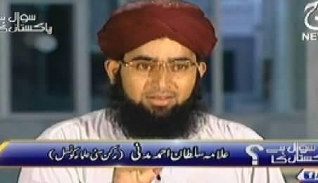 Sawal Hai Pakistan Ka (Ramzan ul Mubarak - Rehmaton Ka Mahina) - 28th June 2014