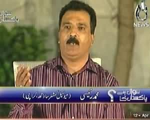 Sawal Hai Pakistan Ka (Tribute to Street Child Football Team) - 12th April 2014