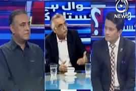 Sawal Hai Pakistan Ka (Will Govt Go To IMF) – 19th January 2019